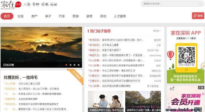 家在深圳:深圳房地产信息网业主论坛