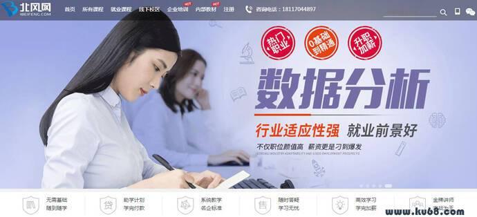 北风网:IT在线教育,专业高端IT培训机构