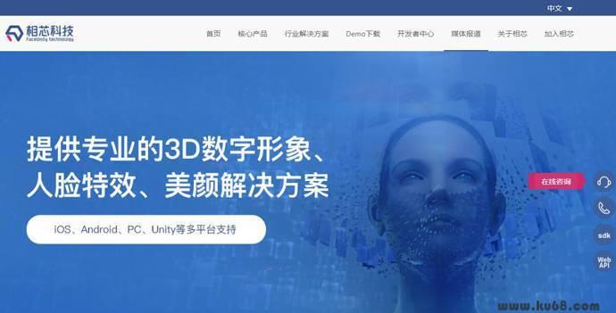 相芯科技:FaceUnity,专业的虚拟形象及美颜解决方案