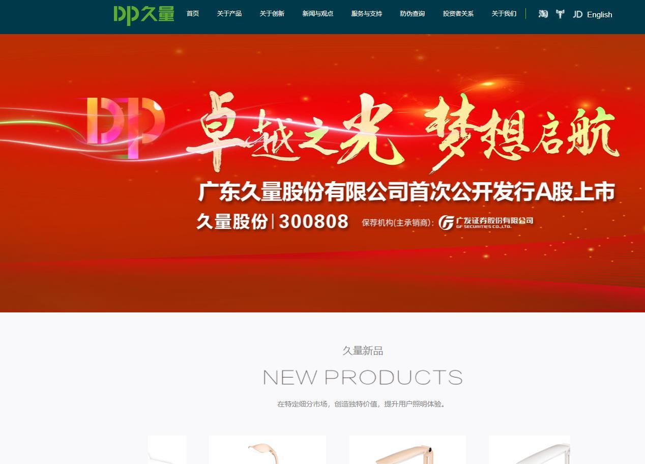 久量光电(DurationPower)官网 久量光电官方旗舰店