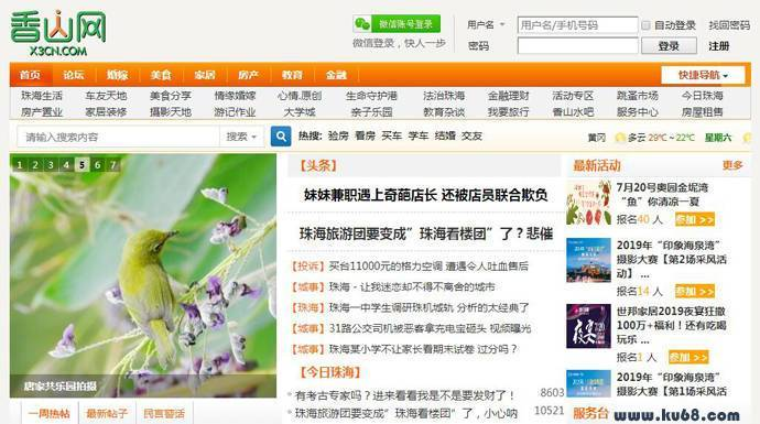 香山网:香山论坛,珠海人的网络社区