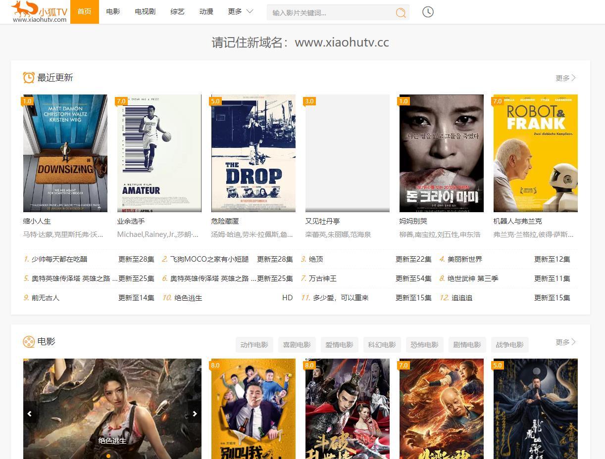 小狐TV(xiaohutv)手机在线电影网最新最热的的电影电视剧,免费在线观看