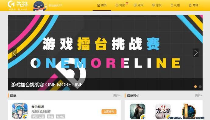 先游:腾讯游戏官方内测平台