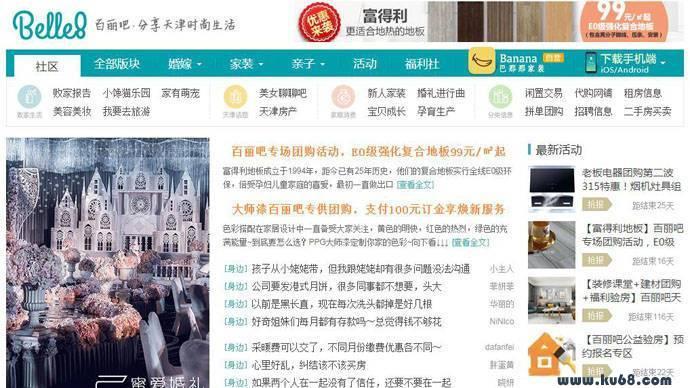 百丽吧:天津人气时尚消费分享社区