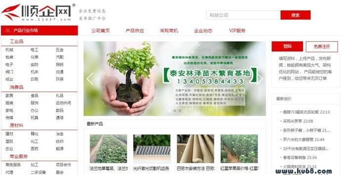顺企网:企业黄页,企业供求信息发布平台