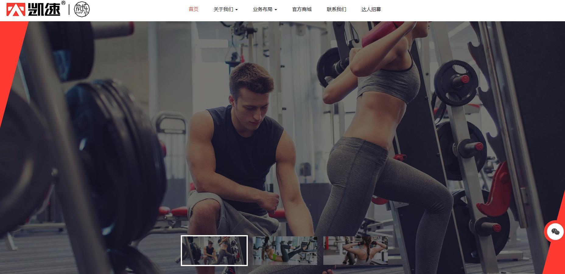 凯速运动(KANSOON)官网 凯速健身官方旗舰店