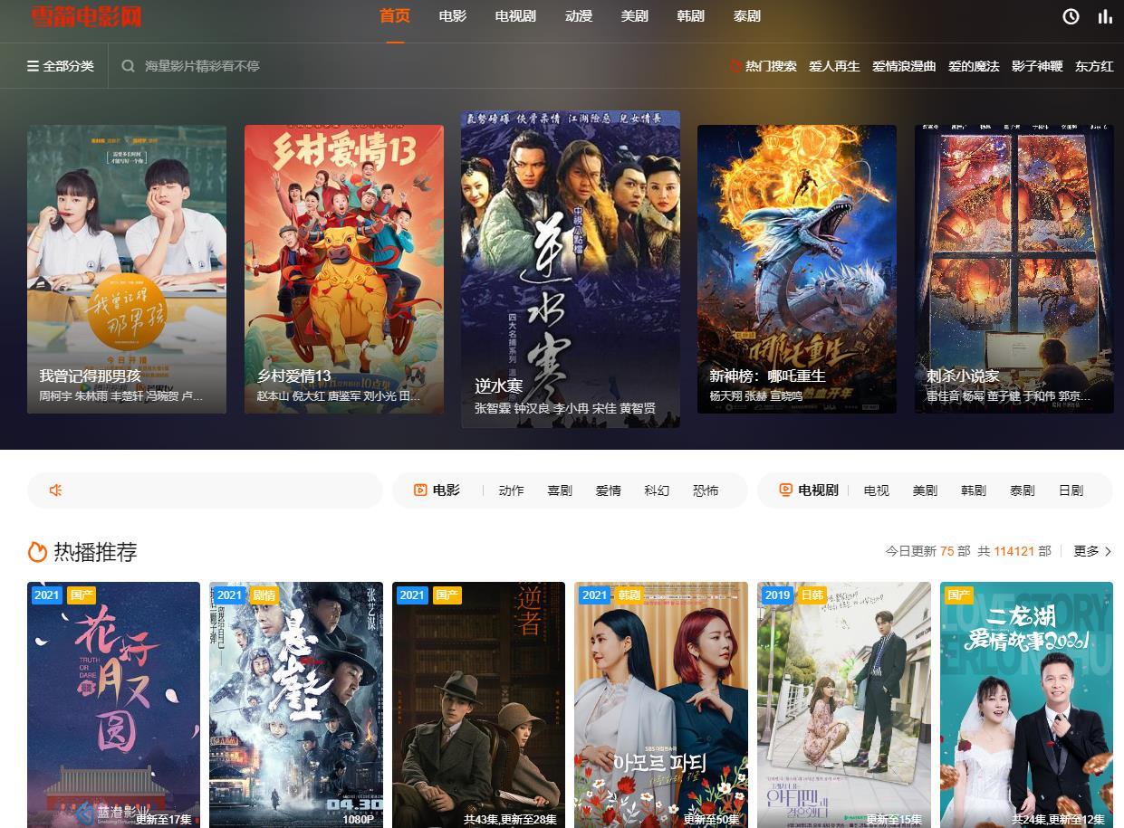 雪箭电影网(xuejiancn)全网高清电影,电视剧在线观看