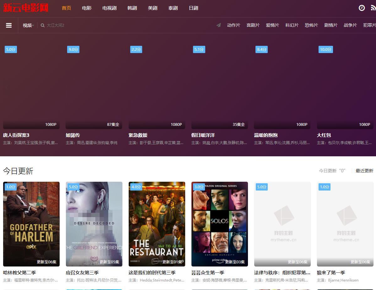 新云电影网(xinyundyw)最新好看的电影,电视剧免费高清在线观看
