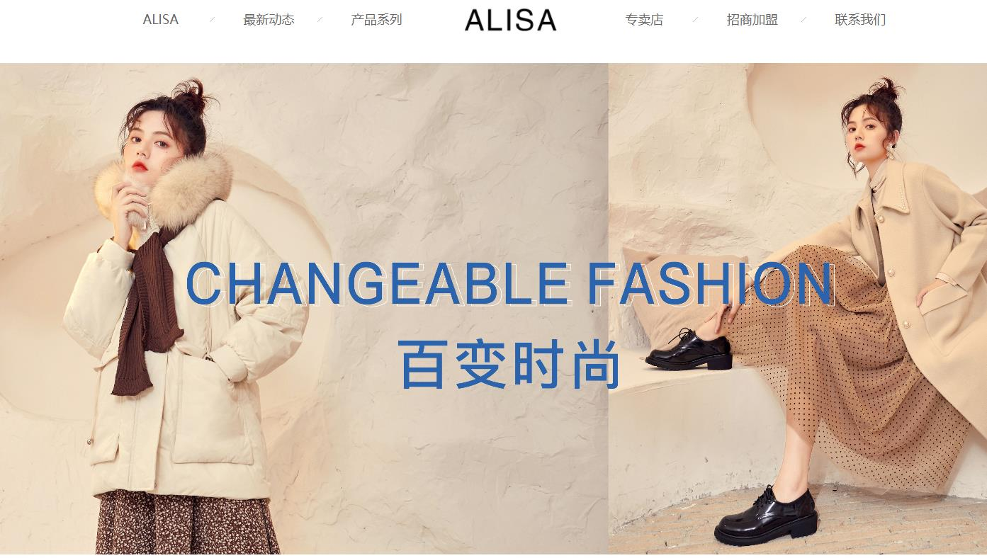 艾丽莎(ALISA)女装官网 艾丽莎女装官方旗舰店