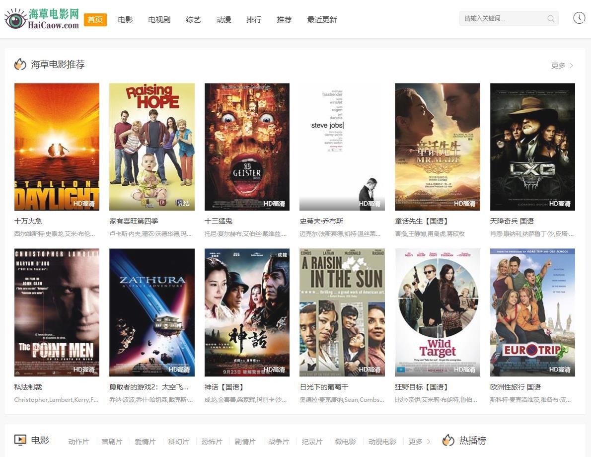 海草电影网(haicaow)推荐最新电影,电视剧,综艺,动漫影视大全