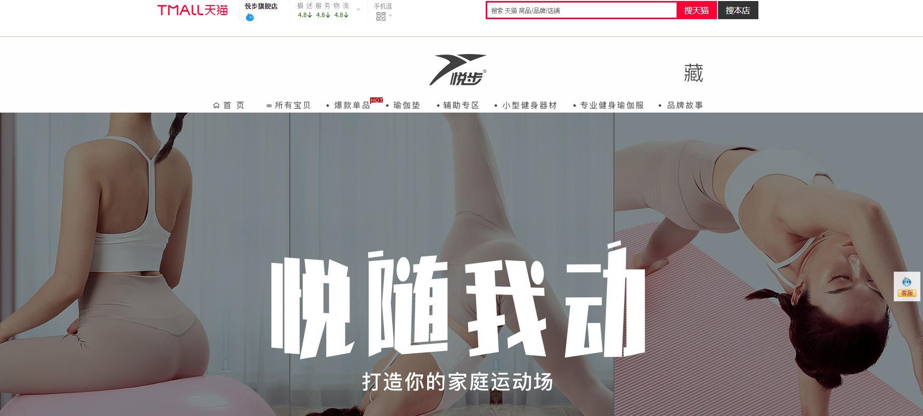 悦步(YUEBU)官网 悦步运动官方旗舰店