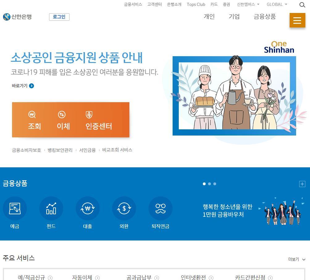 新韩银行官网 韩国最大的金融集团之一 Shinhan Bank