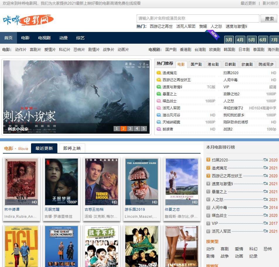 咔哗电影网(kahua)海量好看的电影电视剧在线看,咔哗影视