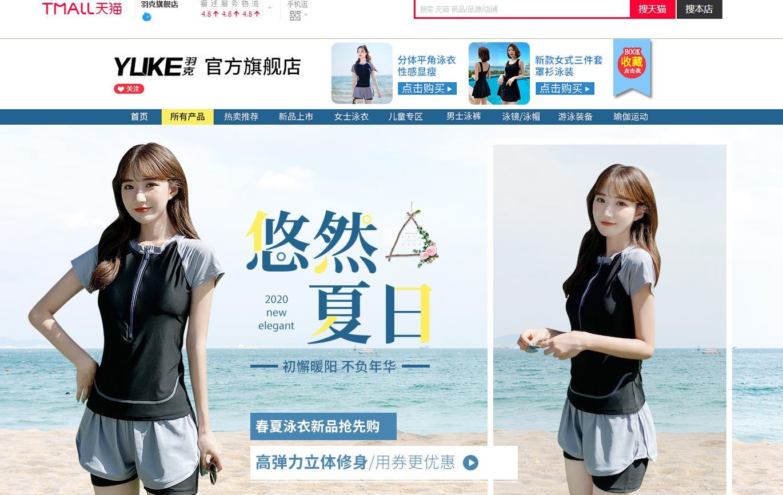 羽克(YUKE)运动官网 羽克官方天猫旗舰店