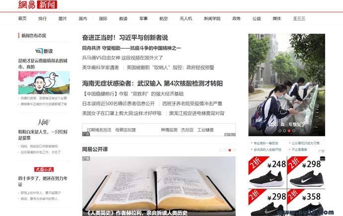 网易新闻:专业新闻时事报道门户