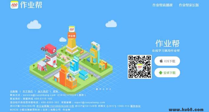 作业帮:中国领先的在线学习平台