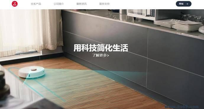 石头科技:智能电器研发和生产商