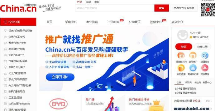 中国供应商网:免费B2B信息在线发布平台