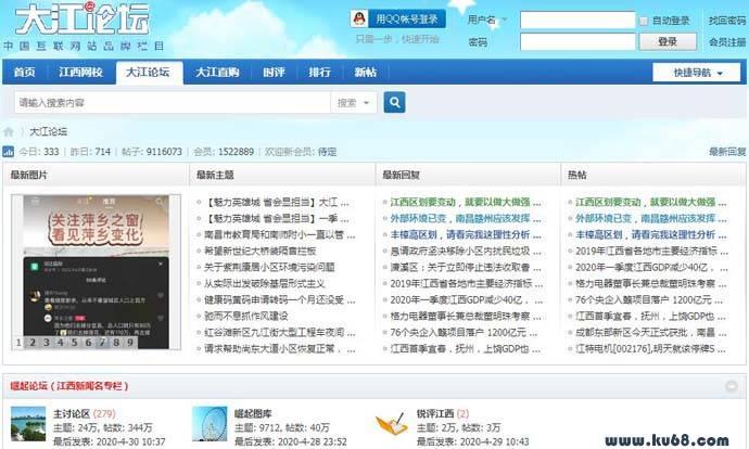 大江论坛_江西论坛:江西最大的网络社区