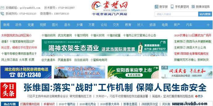 十堰秦楚网:十堰新闻门户,权威网络媒体