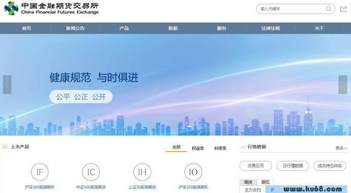 中金所:中国金融期货交易所官网
