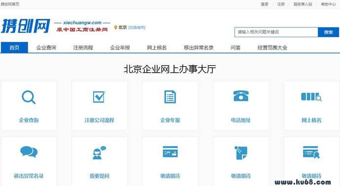 携创网:企业年报、工商年检,一站式企业服务平台