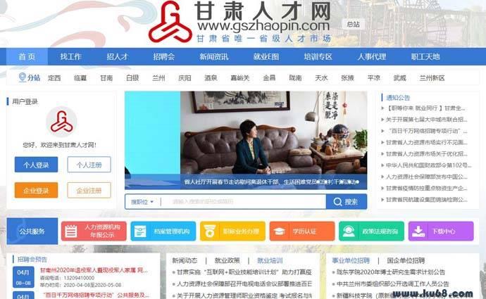 甘肃人才网:甘肃省人力资源市场,高新技术人才市场