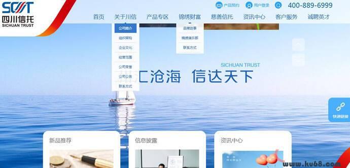 四川信托:热销信托产品推荐以及信托产品收益排行榜