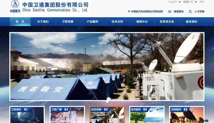 中国卫通:专业从事卫星运营服务的通信企业