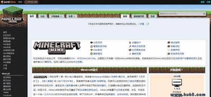 Minecraft Wiki:我的世界 wiki 官方中文站