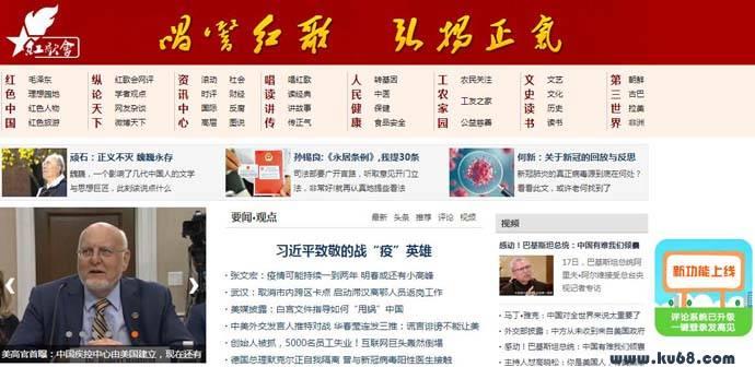 红歌会网:国内知名红色门户网站
