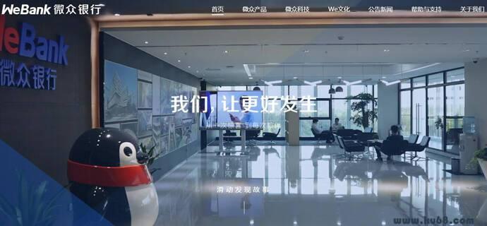 微众银行:国内首家开业的民营银行
