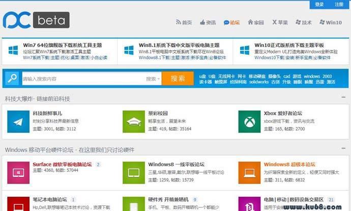远景论坛(PCbeta):操作系统应用技术交流平台
