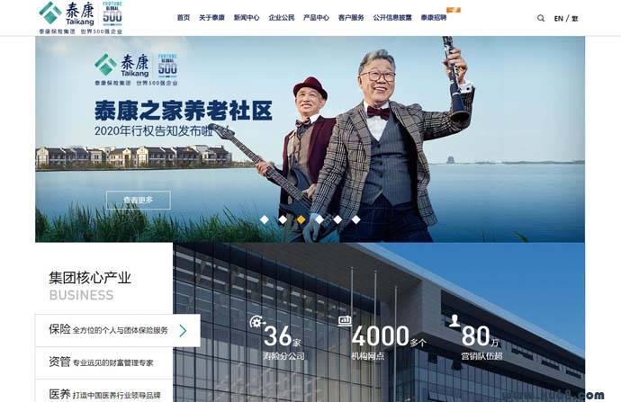 泰康集团:泰康保险集团股份有限公司