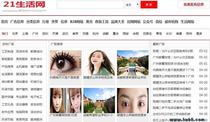 21便民网:免费广告信息发布平台