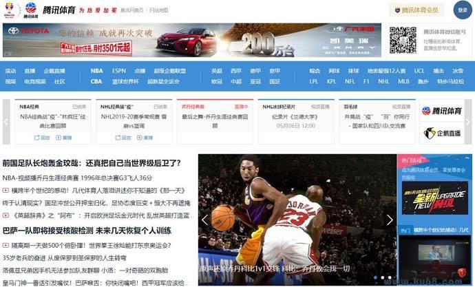 腾讯体育:体育新闻、直播、社区,腾讯体育门户