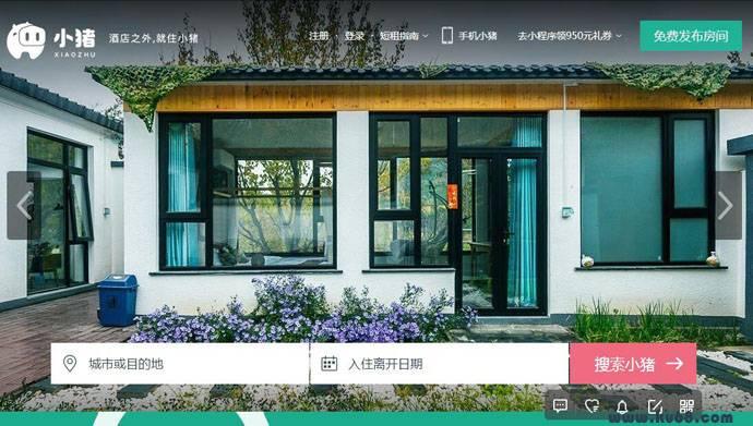 小猪短租:短租民宿公寓预订平台