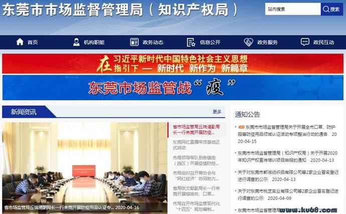 东莞红盾信息网:东莞市工商红盾网,东莞市工商行政管理局