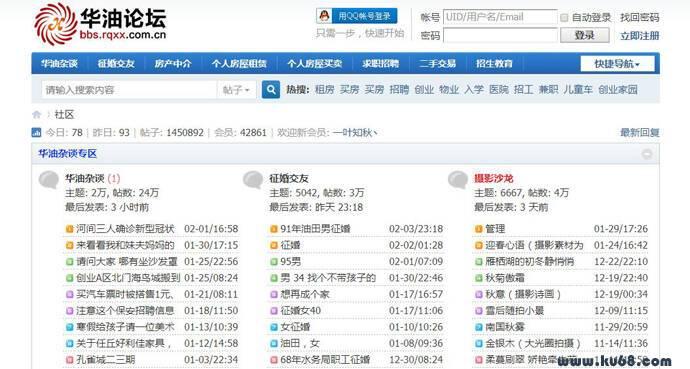 华油论坛:华北油田第一人气网络社区