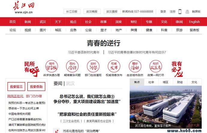 长江网:武汉权威综合性新闻门户