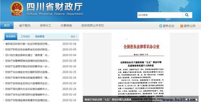 四川省财政厅,四川省财政厅网站