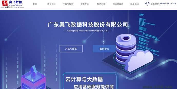 奥飞数据:云计算与大数据应用服务提供商