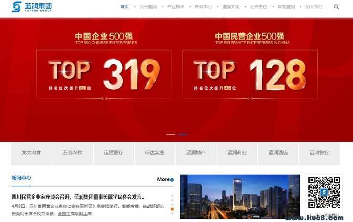 蓝润集团:蓝润地产、运盛医疗、龙大肉食,四川省重点大企业大集团