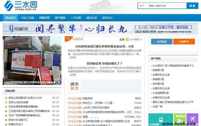 兴化三水园论坛:兴化本地综合性门户社区