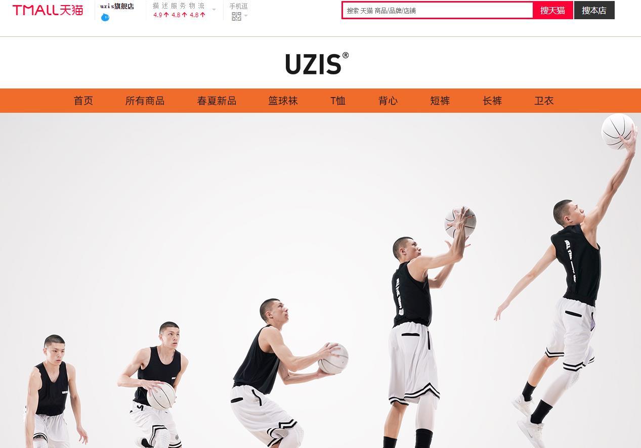 忧则生(UZIS)官网 忧则生运动官方旗舰店