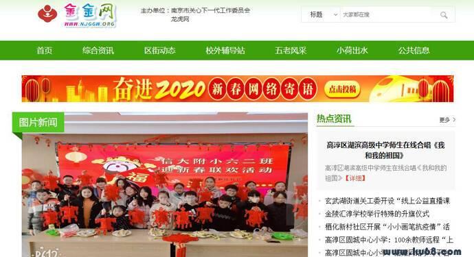 金金网:龙虎网少儿频道,南京市关心下一代协会