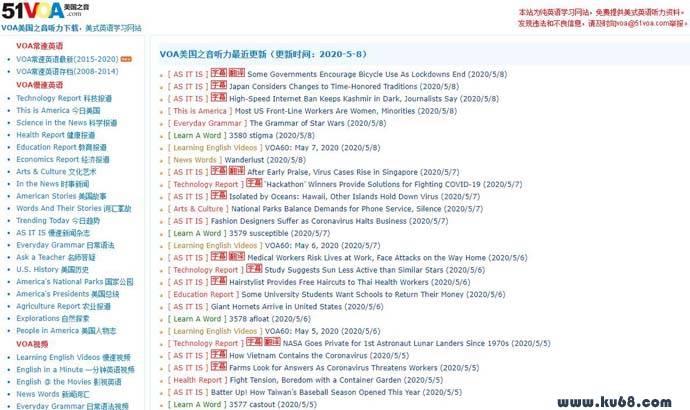 51VOA:美国之音听力下载,美式英语学习网站