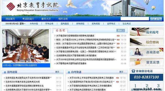 北京教育考试院:www.bjeea.cn