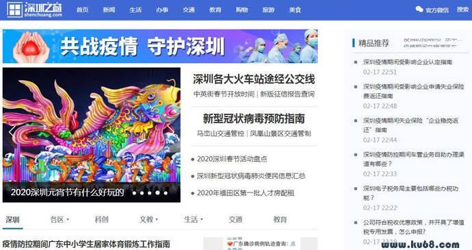 深圳之窗:深圳本地生活资讯平台