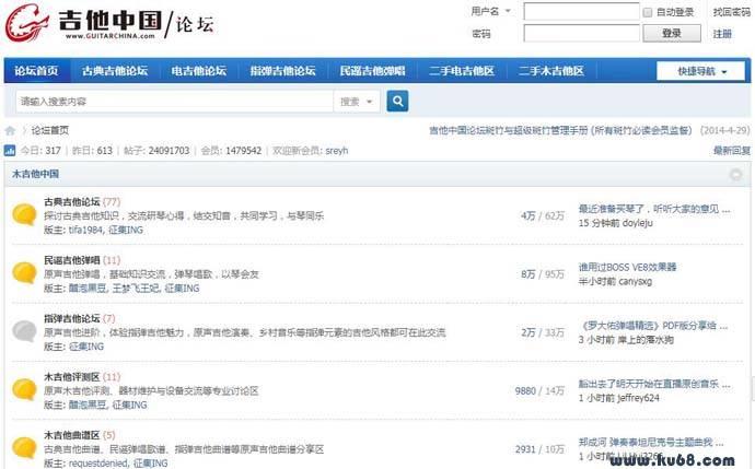 吉他中国:吉他中国论坛,吉他手网上家园